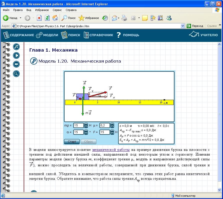 Создание электронного учебника на делфи